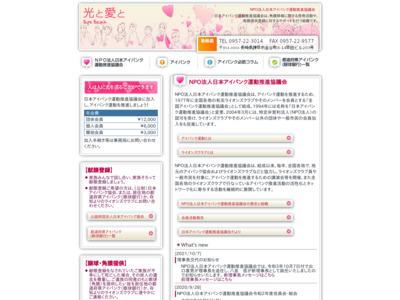 日本アイバンク運動推進協議会