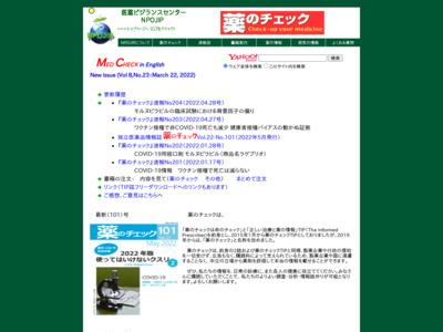 医薬ビジランスセンター(NPOJIP)