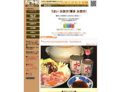 「水炊き・こんにゃく」と言えば九州こだわり本舗