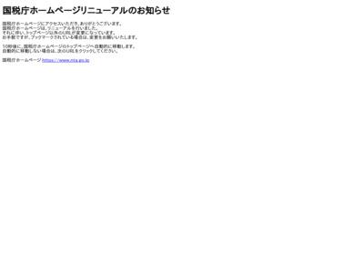 http://www.nta.go.jp/kohyo/katsudou/week/index.html