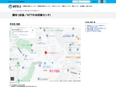 NTT中央研修センター