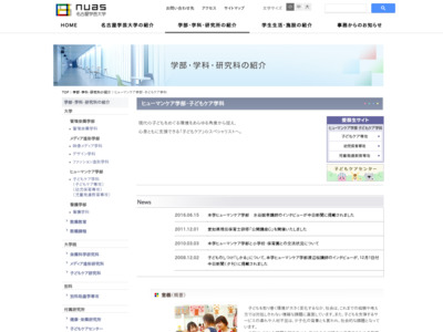 http://www.nuas.ac.jp/profile/faculty/college/child_care/index.html