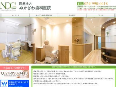 ぬかざわ歯科医院(郡山市)