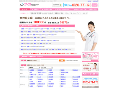 http://www.nurse-agent.com/?ad=act100002010