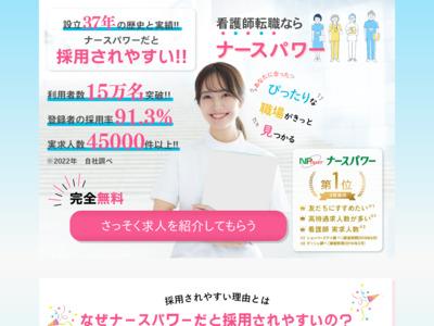 http://www.nurse-pw.jp/
