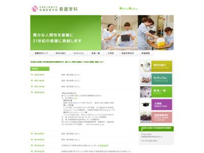 http://www.nurse.ipu.ac.jp/