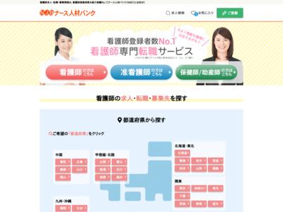 http://www.nursejinzaibank.com/