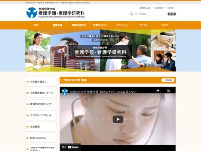 http://www.nursing.osakafu-u.ac.jp/
