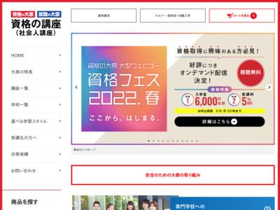http://www.o-hara.ac.jp/best/sihou/
