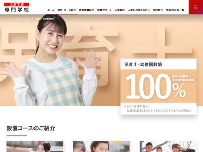 http://www.o-hara.ac.jp/fukuoka/honka/course/hoiku/