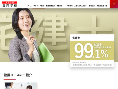 http://www.o-hara.ac.jp/senmon/houritu/