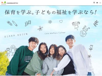 http://www.o-hosen.ac.jp/index.html
