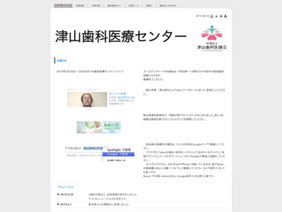 津山歯科医師会の医療機関情報