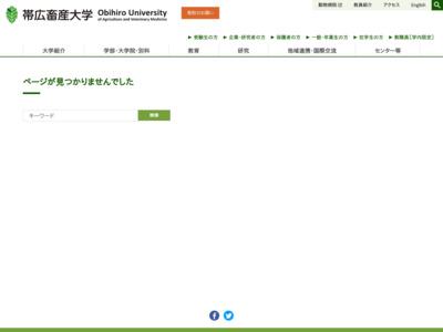 http://www.obihiro.ac.jp/~jyui/