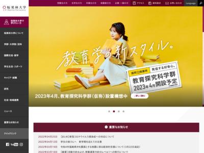 http://www.obirin.ac.jp/index.html