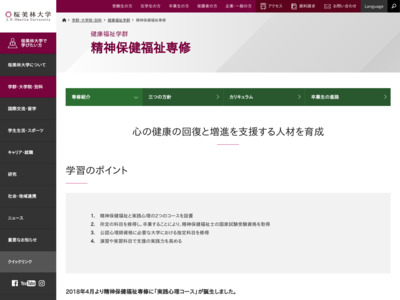 http://www.obirin.ac.jp/professional_arts/health_welfare_colleges/courses/mental_health_welfare_course/index.html