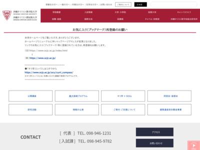 http://www.ocjc.ac.jp/index.html