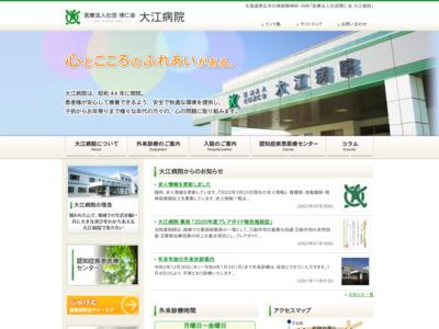 大江病院(帯広市)