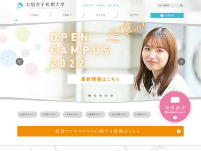 http://www.ogaki-tandai.ac.jp/