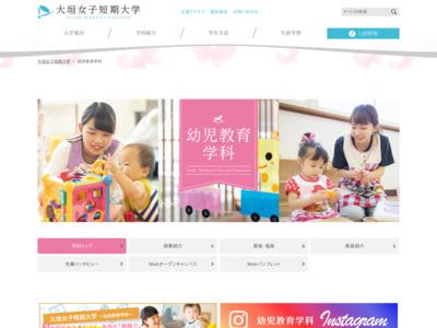 http://www.ogaki-tandai.ac.jp/infant/