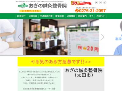 おぎの鍼灸整骨院(太田市)