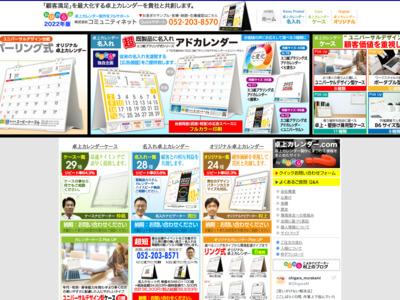 企業様向け卓上カレンダー おひがら.jp