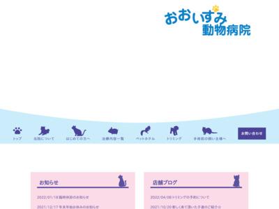 おおいずみ動物病院(堺市)