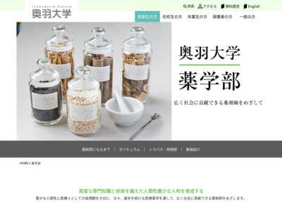 http://www.ohu-u.ac.jp/faculty/pharmacy/pharmacy.html