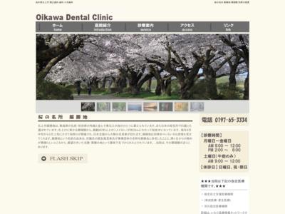 及川歯科医院(北上市)