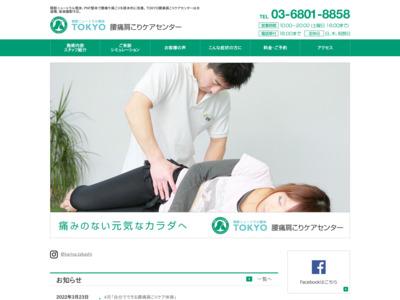 TOKYO腰痛肩こりケアセンター(中央区銀座)