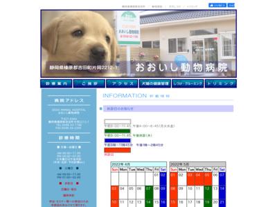 おおいし動物病院(吉田町)