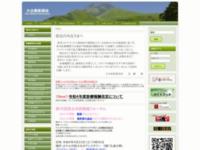 大分県医師会の医療機関情報