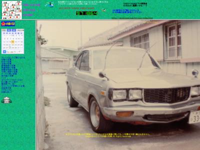 S・K沖縄の写真