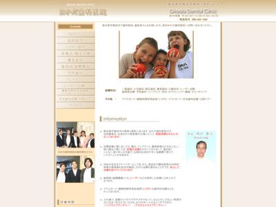 おかだ歯科医院(宇都宮市)