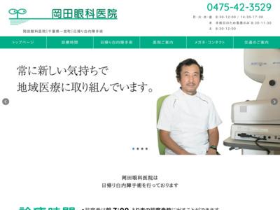 岡田眼科医院(一宮町)