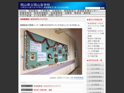 http://www.okamo.okayama-c.ed.jp/