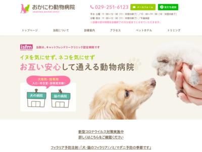 おかにわ動物病院(水戸市)