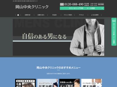 岡山中央クリニック 泌尿器科・形成外科・性病科(岡山市)