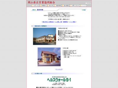 岡山県左官業協同組合一人親方会