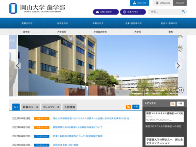 http://www.okayama-u.ac.jp/user/dent/