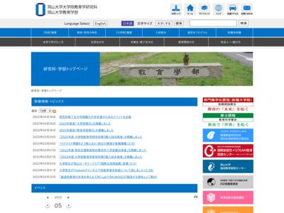 http://www.okayama-u.ac.jp/user/ed/Edu.html