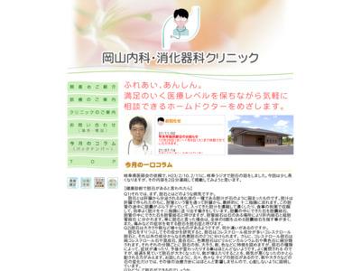 岡山内科・消化器科クリニック(多治見市)