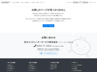 大垣市歯科医師会の医療機関情報