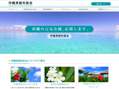 沖縄県眼科医会