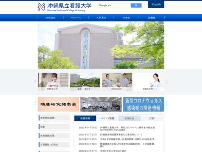 http://www.okinawa-nurs.ac.jp/