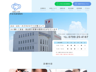 沖田耳鼻咽喉科(洲本市)