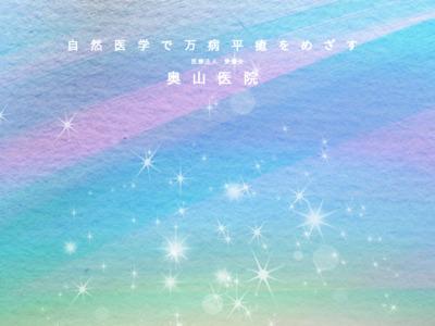 愛香会 奥山医院(門真市)