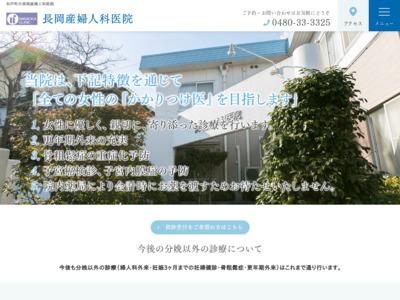 長岡産婦人科医院(杉戸町)