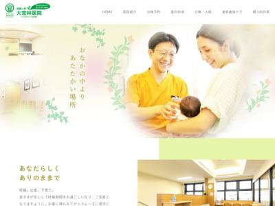 大宮林医院(さいたま市大宮区)