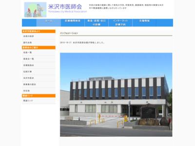 米沢市医師会の医療機関情報